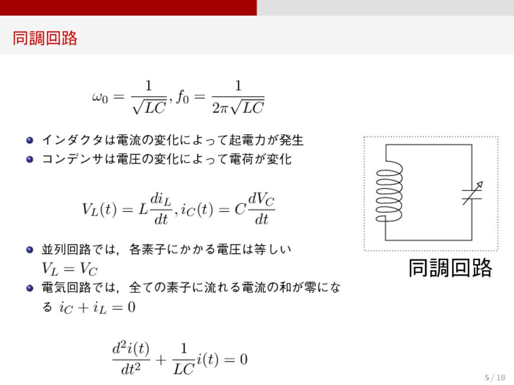 ಉௐճ࿏ ω0 = 1 √ LC , f0 = 1 2π √ LC ΠϯμΫλిྲྀͷมԽʹΑ...