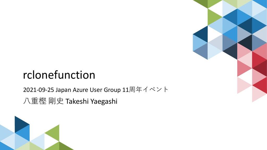 rclonefunction 2021-09-25 Japan Azure User Grou...