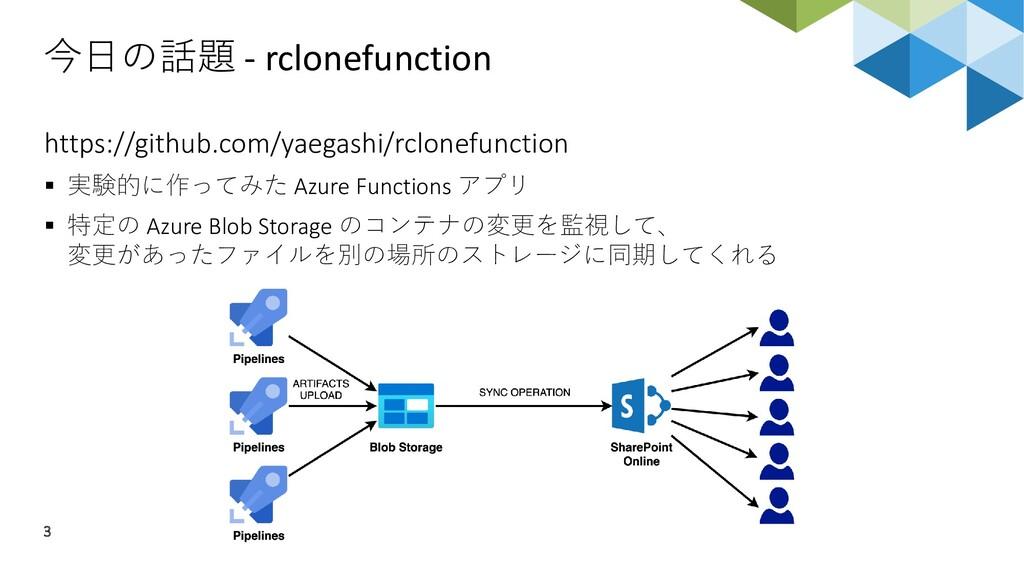 今日の話題 - rclonefunction 3 https://github.com/yae...
