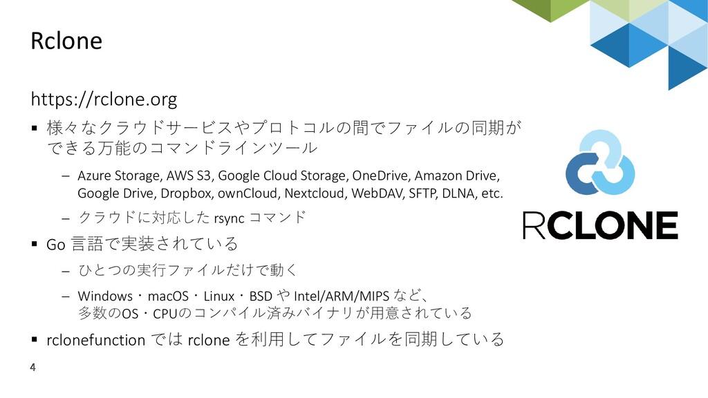 Rclone 4 https://rclone.org ▪ 様々なクラウドサービスやプロトコル...