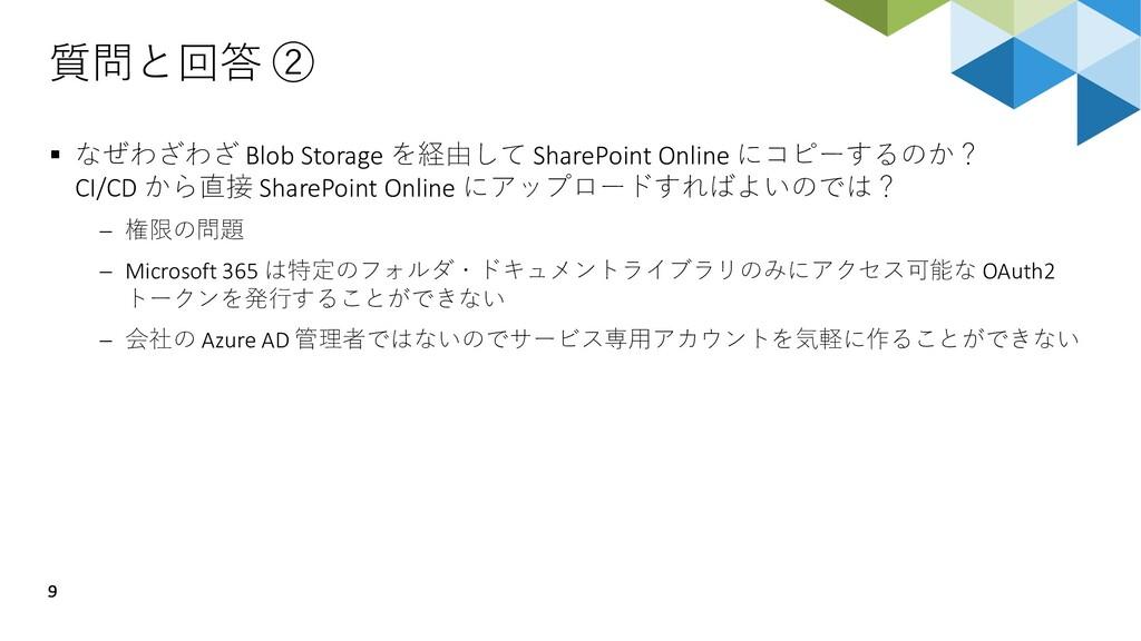 質問と回答 ② 9 ▪ なぜわざわざ Blob Storage を経由して SharePoin...