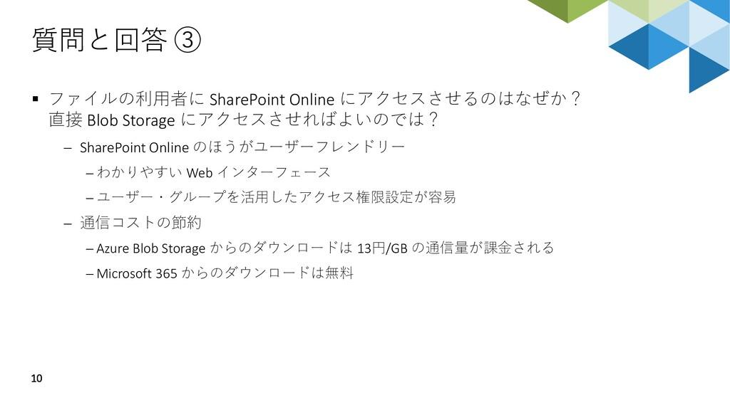 質問と回答 ③ 10 ▪ ファイルの利用者に SharePoint Online にアクセスさ...