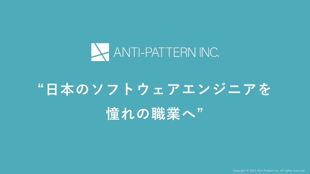 Copyright © 2021 Anti-Pattern Inc. All rights r...
