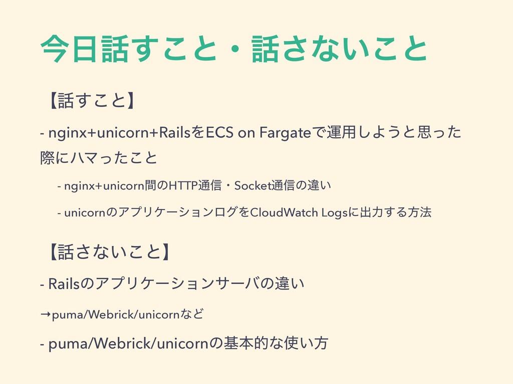 ࠓ͢͜ͱɾ͞ͳ͍͜ͱ ʲ͢͜ͱʳ - nginx+unicorn+RailsΛECS ...