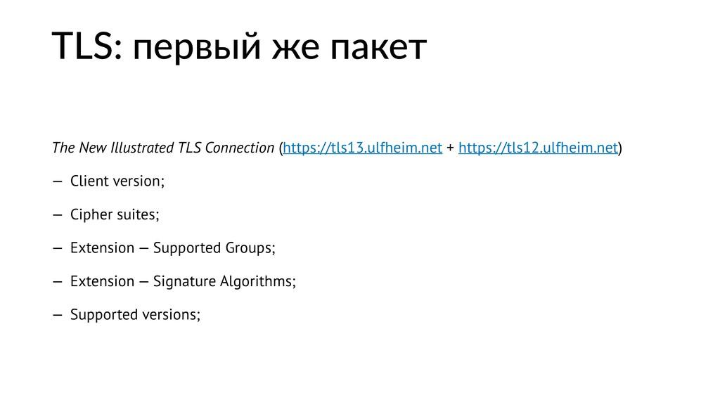 TLS: первый же пакет The New Illustrated TLS Co...