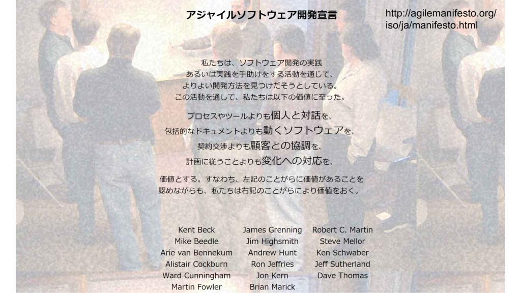 11 http://agilemanifesto.org/ iso/ja/manifesto....