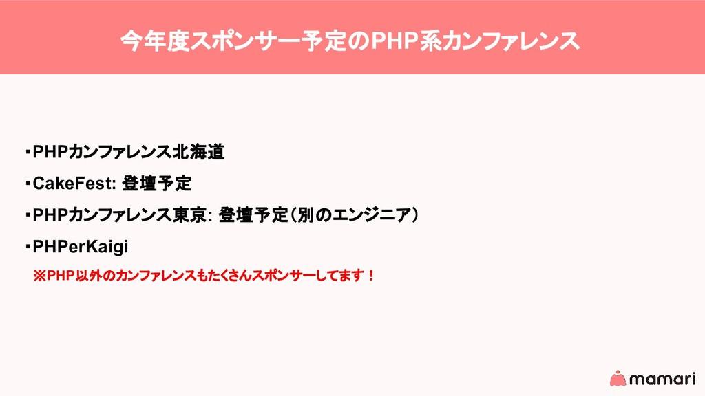・PHPカンファレンス北海道 ・CakeFest: 登壇予定 ・PHPカンファレンス東京: 登...
