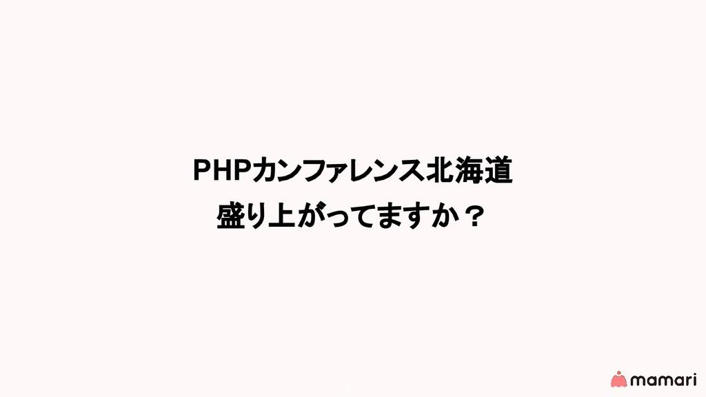 3 PHPカンファレンス北海道 盛り上がってますか?