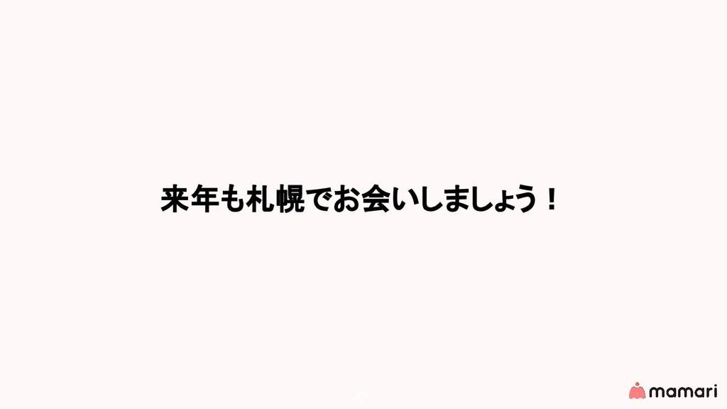 47 来年も札幌でお会いしましょう!