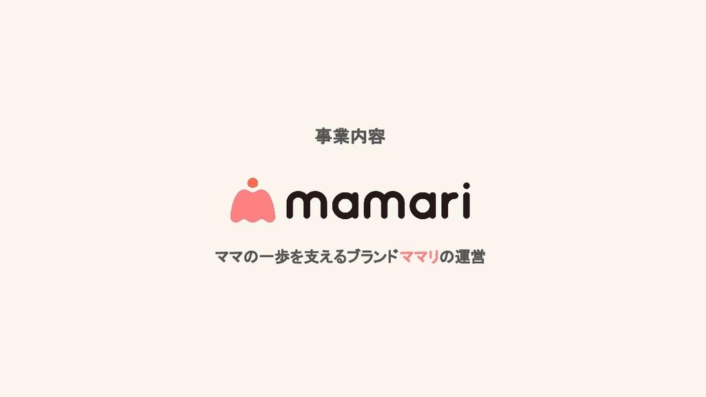 ママの一歩を支えるブランド ママリの運営 事業内容