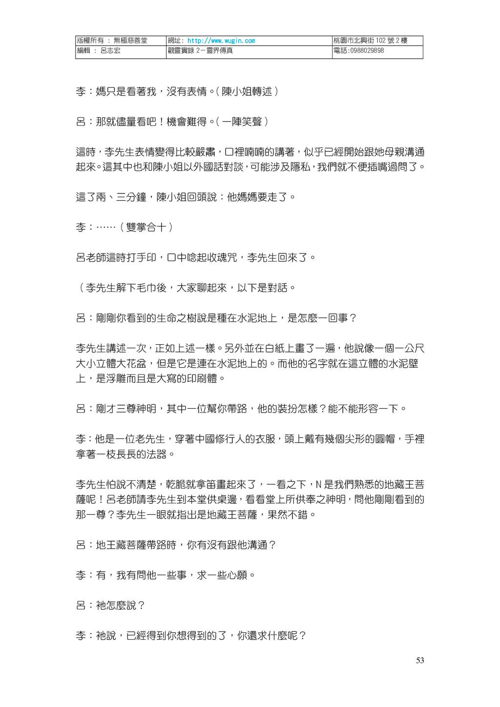 版權所有 : 無極慈善堂 網址: http://www.wugin.com 桃園市北興街 10...