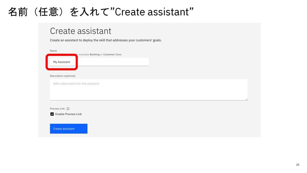"""名前(任意)を入れて""""Create assistant"""" 25"""