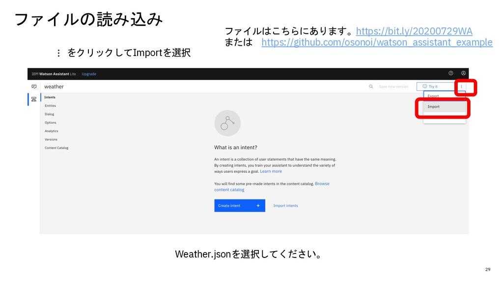 29 をクリックしてImportを選択 Weather.jsonを選択してください。 ファイル...