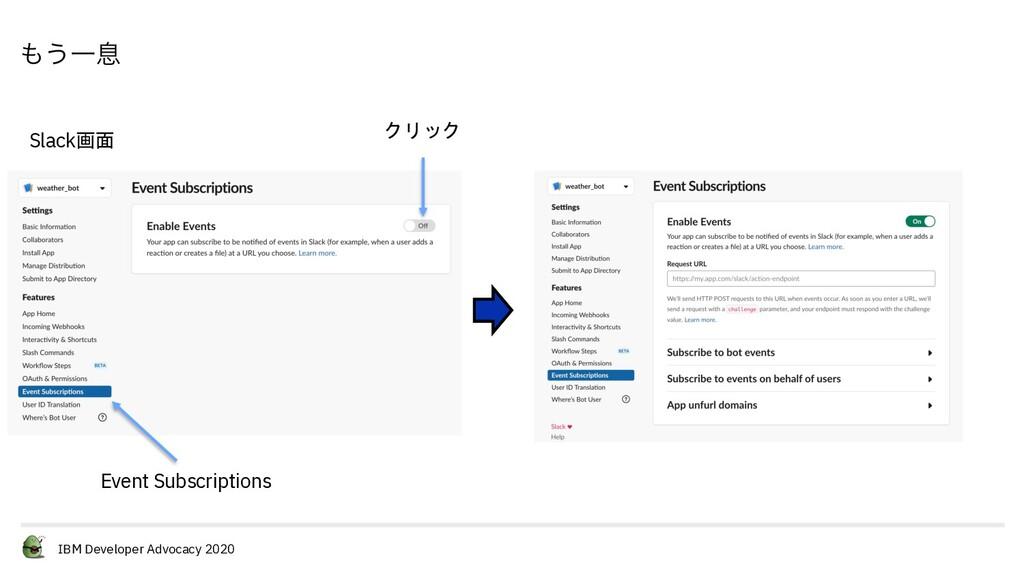 IBM Developer Advocacy 2020 ͏Ұଉ Slack画面 Event ...