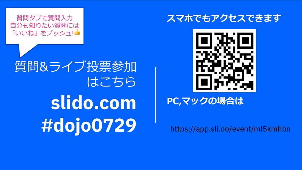 質問&ライブ投票参加 はこちら slido.com #dojo0729 質問タブで質問⼊⼒ ⾃...