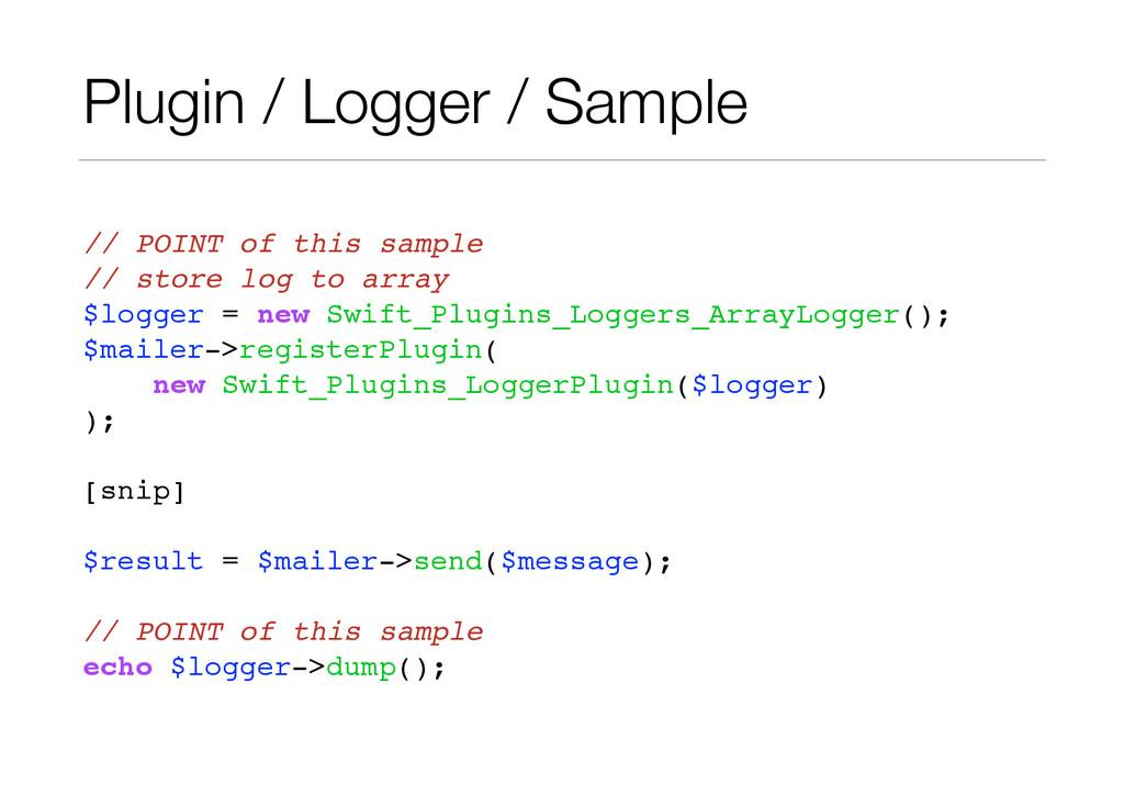 Plugin / Logger / Sample // POINT of this sampl...