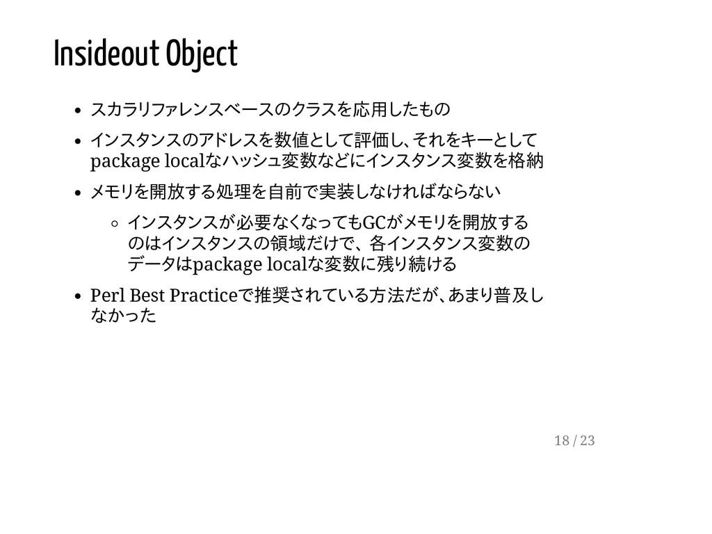 Insideout Object スカラリファレンスベースのクラスを応用したもの インスタンス...