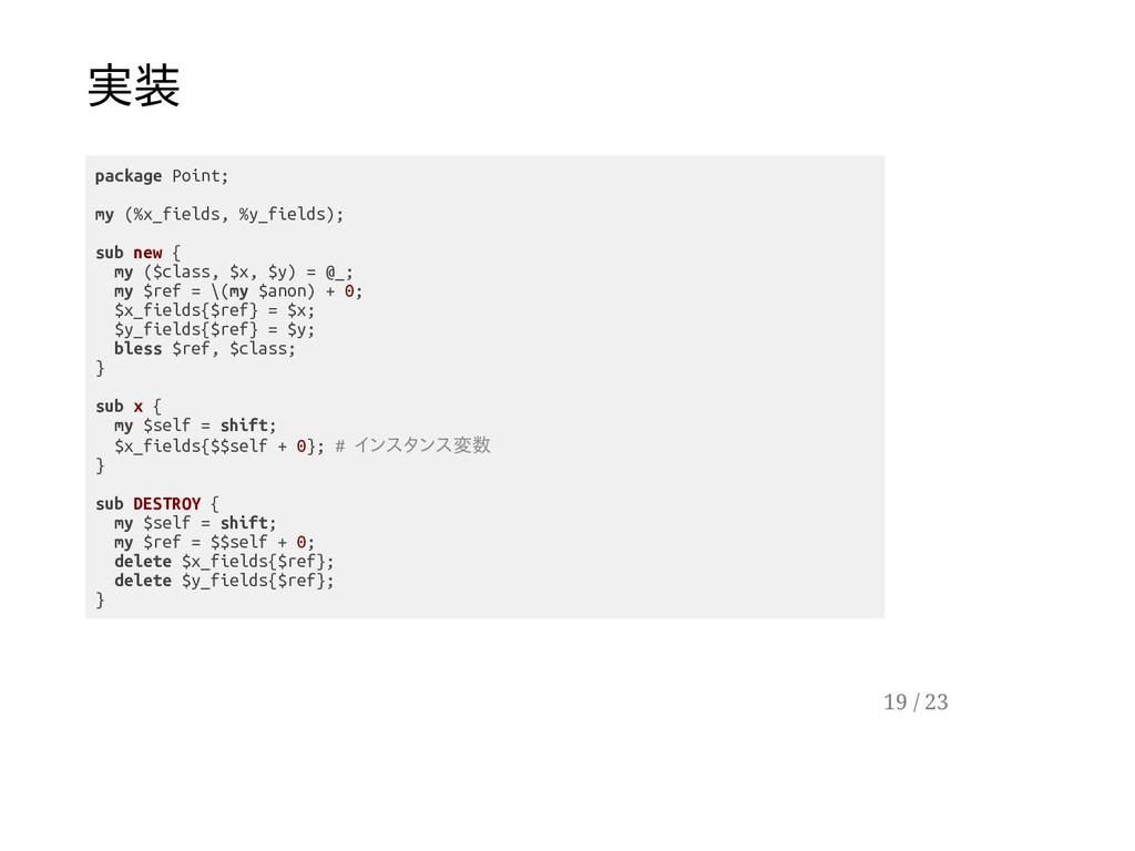 実装 package Point; my (%x_fields, %y_fields); su...