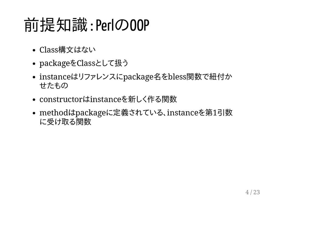 前提知識 : PerlのOOP Class構文はない packageをClassとして扱う i...