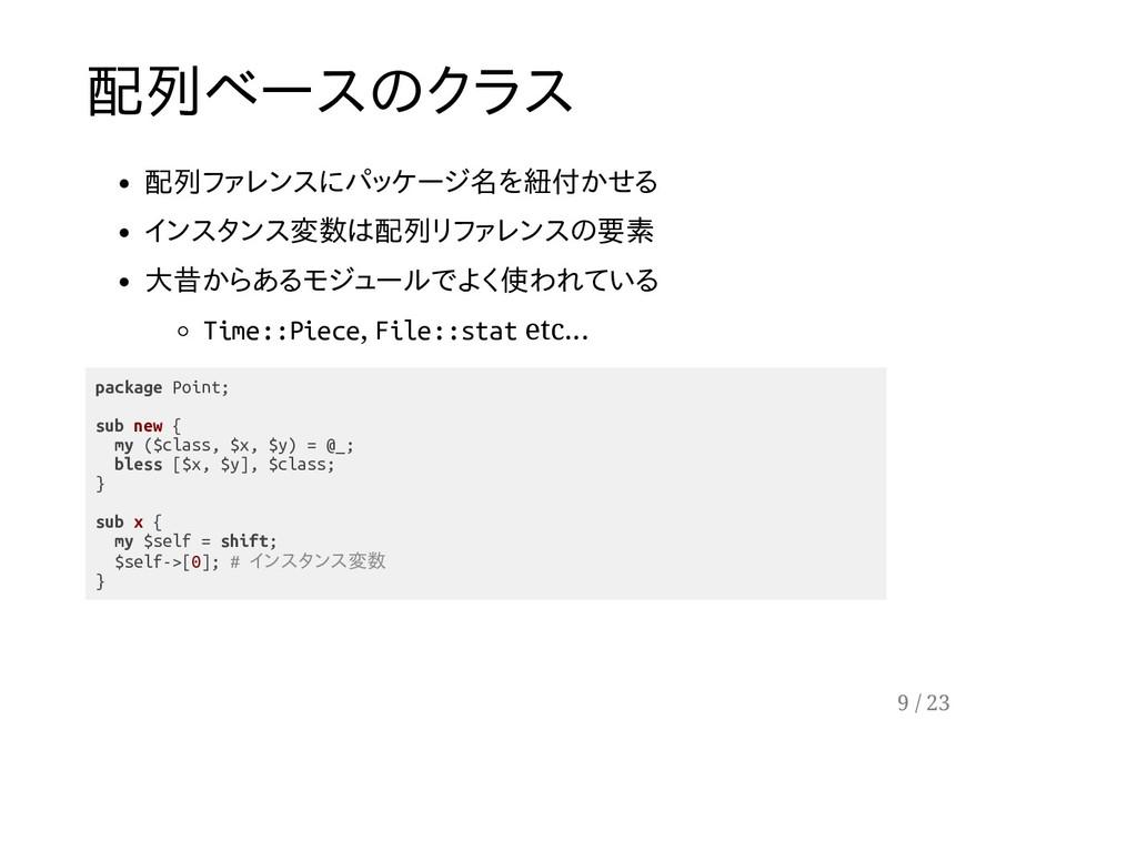 配列ベースのクラス 配列ファレンスにパッケージ名を紐付かせる インスタンス変数は配列リファレン...