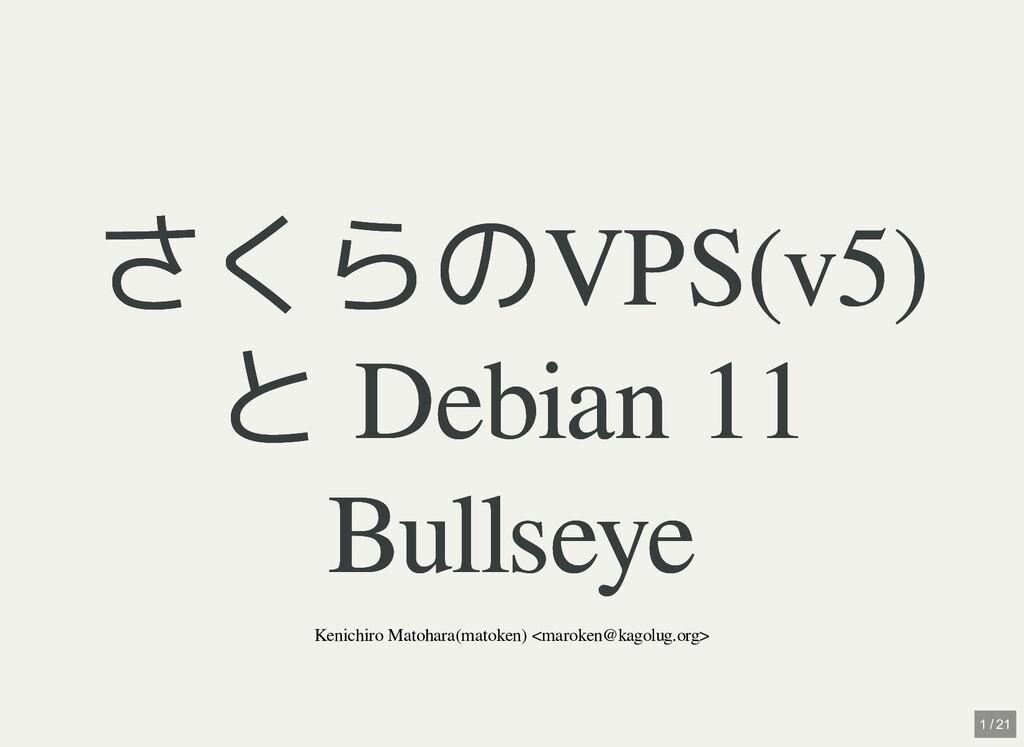 さくらのVPS(v5) さくらのVPS(v5) と Debian 11 と Debian 11...