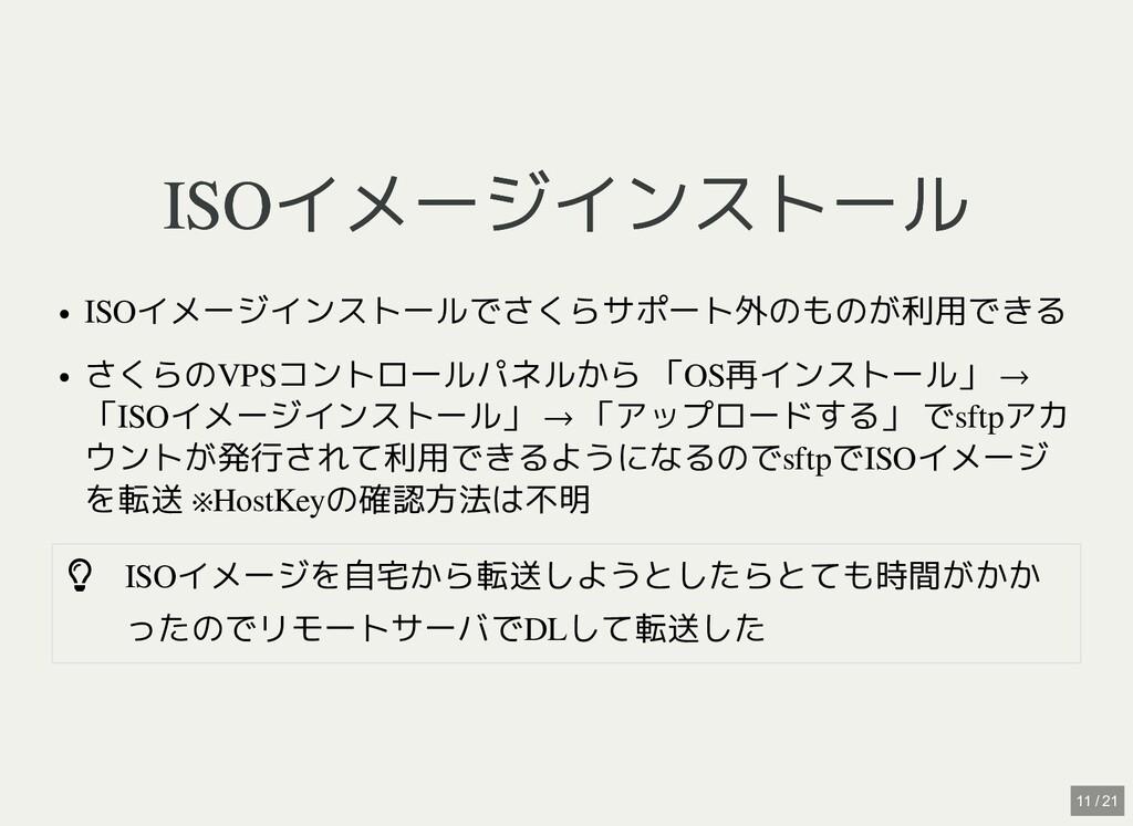 ISOイメージインストール ISOイメージインストール ISOイメージインストールでさくらサポ...