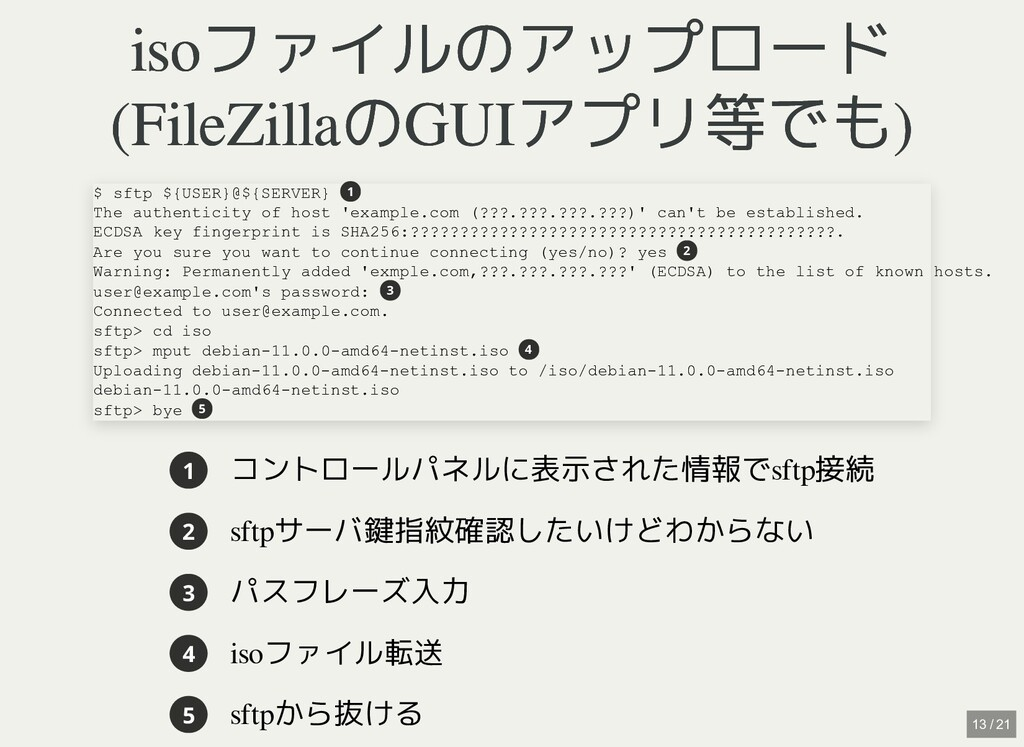 isoファイルのアップロード isoファイルのアップロード (FileZillaのGUIアプリ...