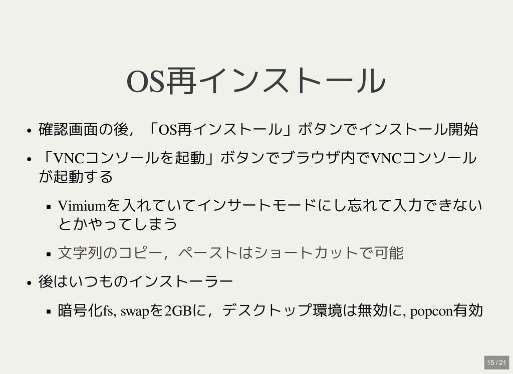 OS再インストール OS再インストール 確認画面の後,「OS再インストール」ボタンでインストー...