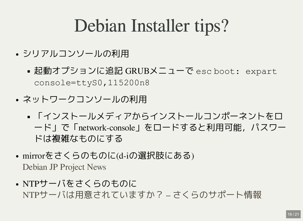 Debian Installer tips? Debian Installer tips? シ...