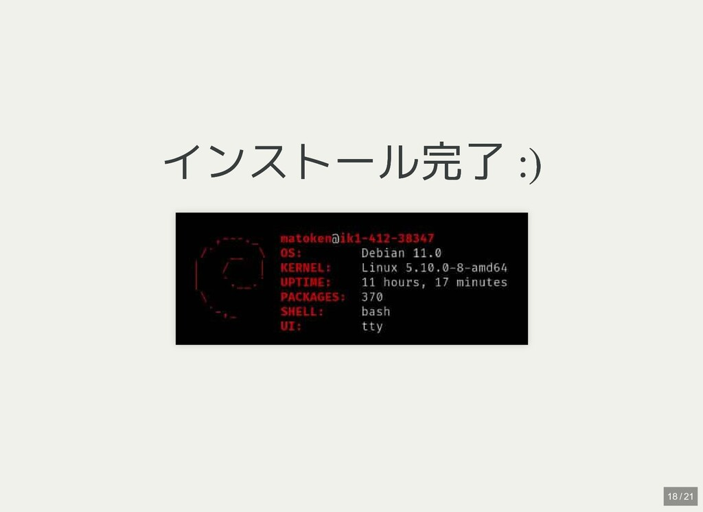 インストール完了 :) インストール完了 :) 18 / 21