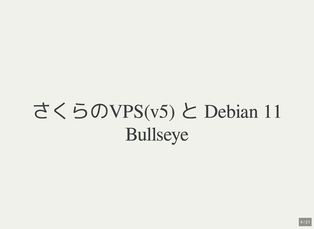 さくらのVPS(v5) と Debian 11 さくらのVPS(v5) と Debian 11...
