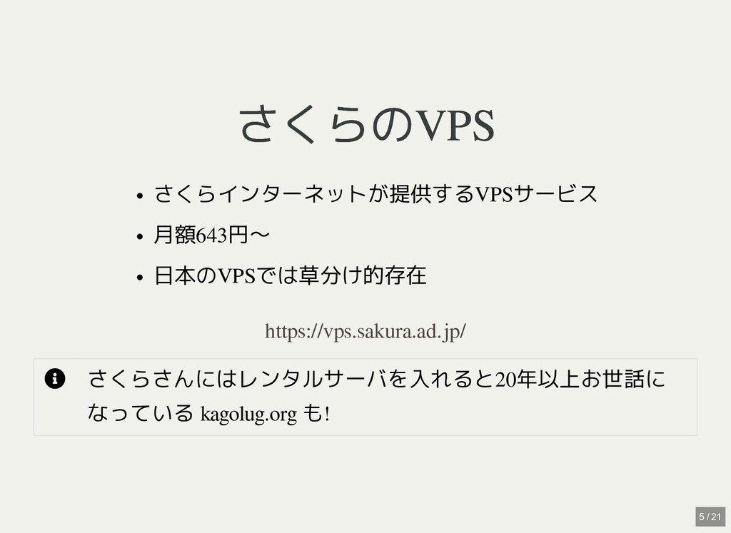 さくらのVPS さくらのVPS さくらインターネットが提供するVPSサービス 月額643円〜 ...