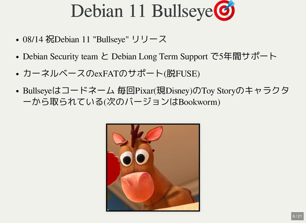 Debian 11 Bullseye 🎯 Debian 11 Bullseye 🎯 08/14...