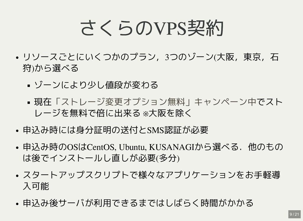 さくらのVPS契約 さくらのVPS契約 リソースごとにいくつかのプラン,3つのゾーン(大阪,東...