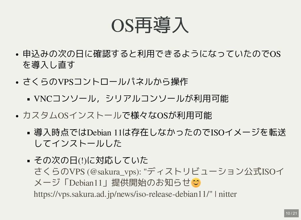 OS再導入 OS再導入 申込みの次の日に確認すると利用できるようになっていたのでOS を導入し...