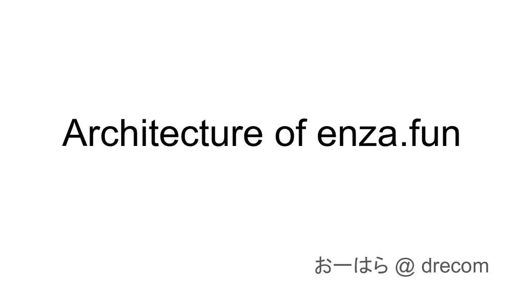 Architecture of enza.fun おーはら @ drecom