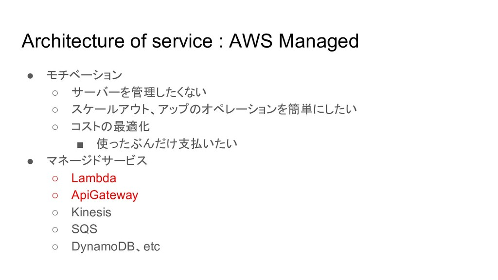 Architecture of service : AWS Managed ● モチベーション...
