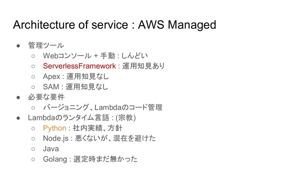 Architecture of service : AWS Managed ● 管理ツール ○...