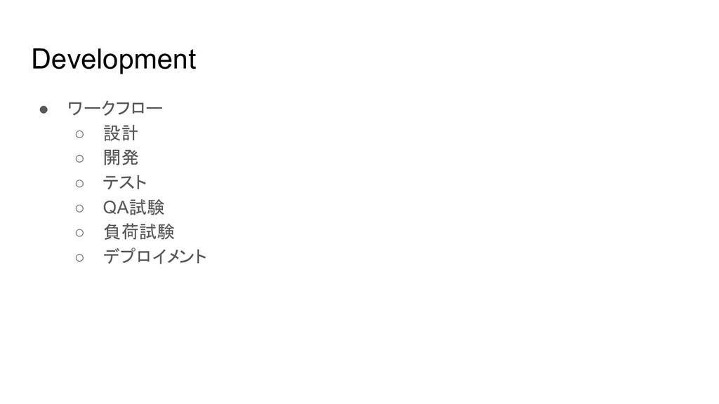 Development ● ワークフロー ○ 設計 ○ 開発 ○ テスト ○ QA試験 ○ 負...
