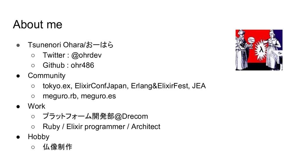 About me ● Tsunenori Ohara/おーはら ○ Twitter : @oh...