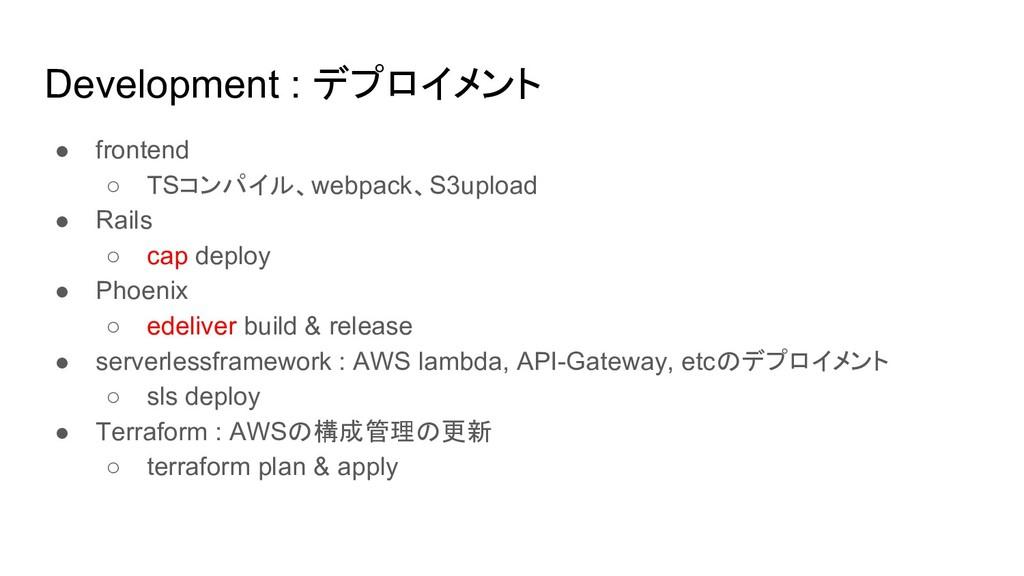 Development : デプロイメント ● frontend ○ TSコンパイル、webp...