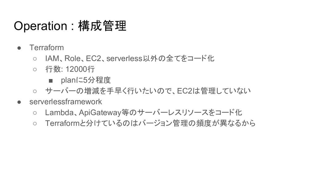 Operation : 構成管理 ● Terraform ○ IAM、Role、EC2、ser...