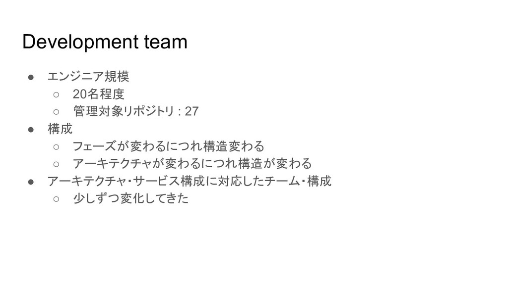 Development team ● エンジニア規模 ○ 20名程度 ○ 管理対象リポジトリ ...
