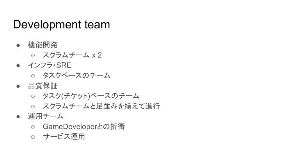 Development team ● 機能開発 ○ スクラムチーム x 2 ● インフラ・SR...