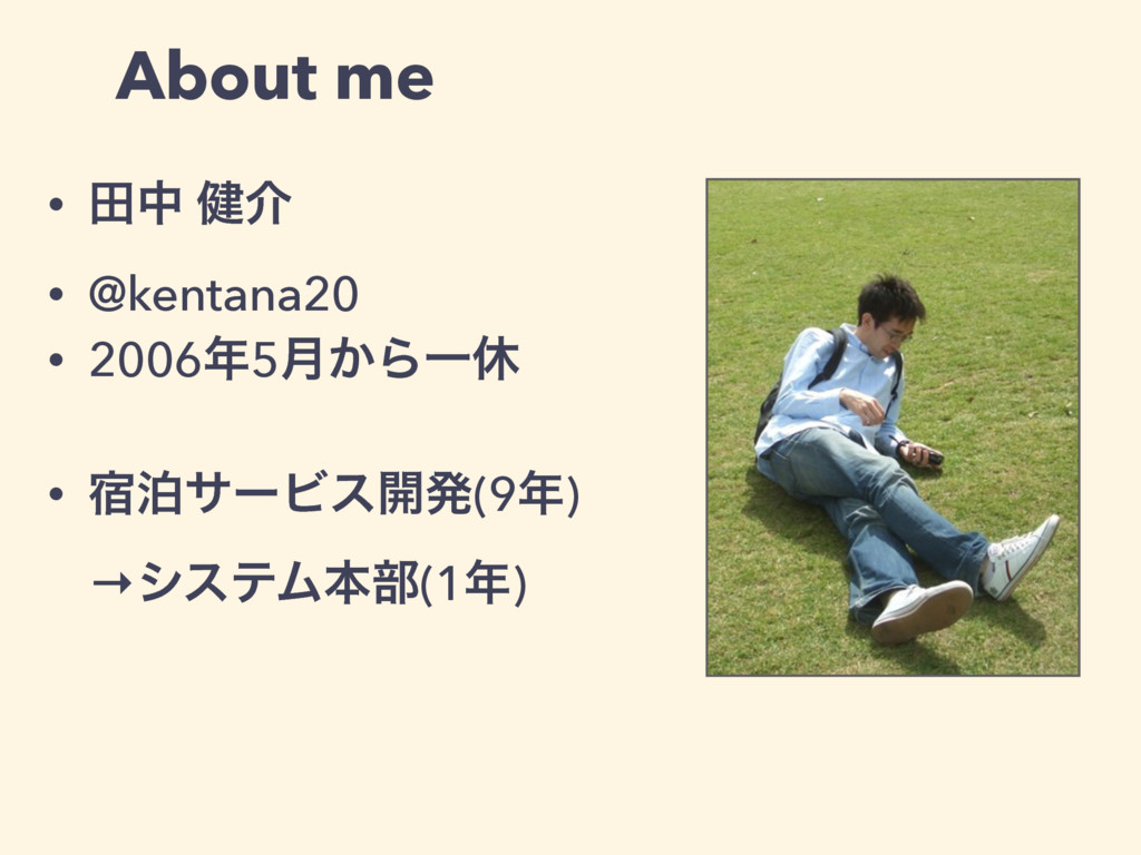About me • ాத ݈հ • @kentana20 • 20065݄͔ΒҰٳ • ॓...