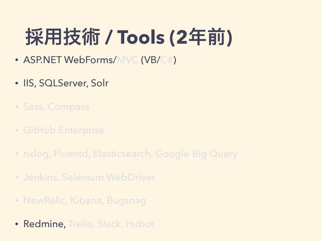 ࠾༻ٕज़ / Tools (2લ) • ASP.NET WebForms/MVC (VB/C...