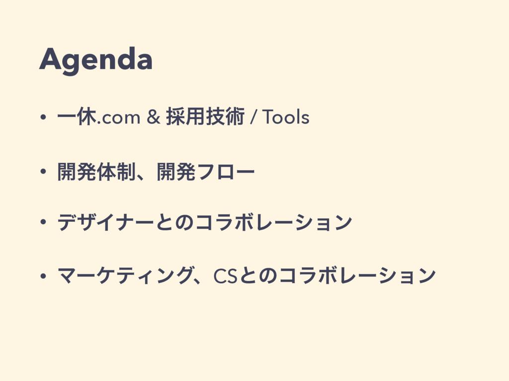 Agenda • Ұٳ.com & ࠾༻ٕज़ / Tools • ։ൃମ੍ɺ։ൃϑϩʔ • σ...