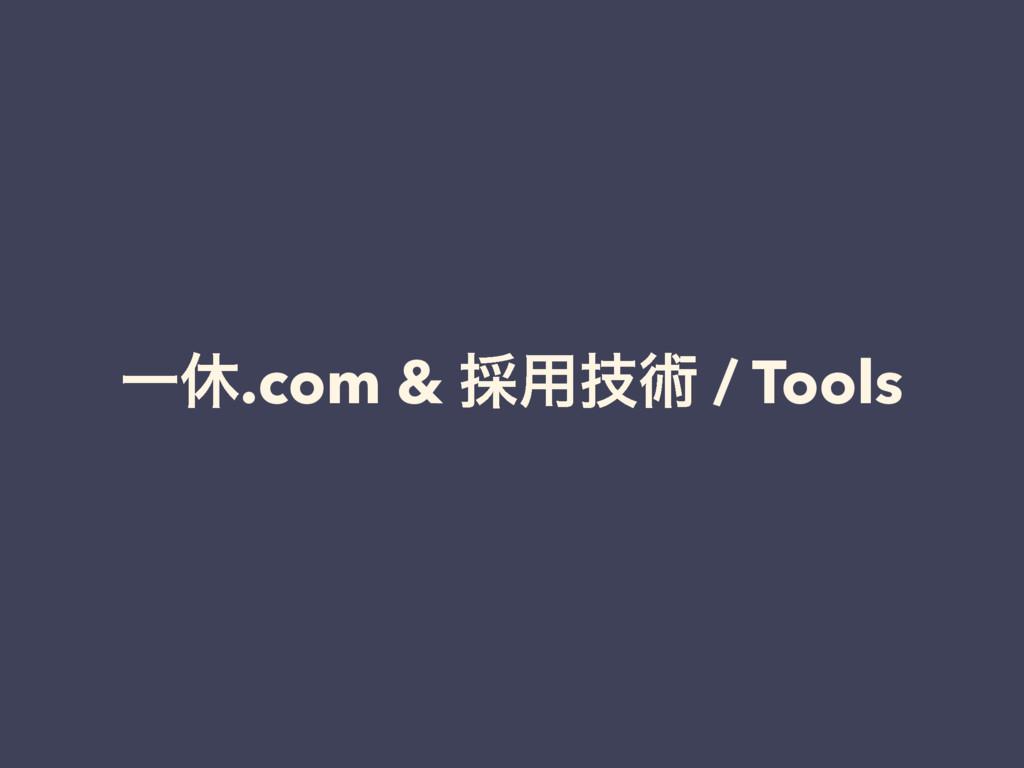 Ұٳ.com & ࠾༻ٕज़ / Tools
