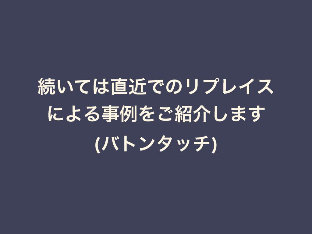 ଓ͍ͯۙͰͷϦϓϨΠε ʹΑΔྫΛ͝հ͠·͢ (ότϯλον)