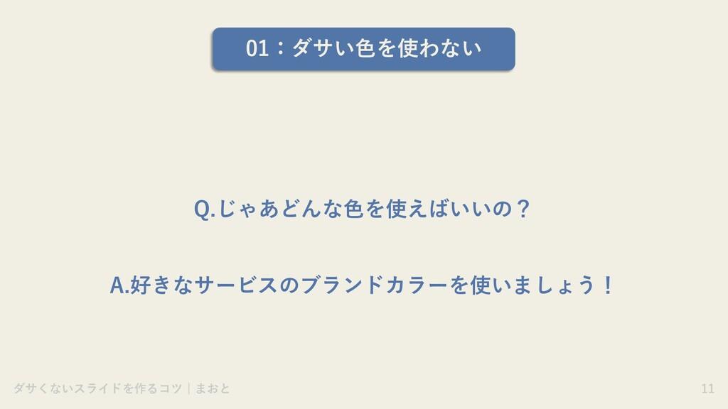 01:ダサい⾊を使わない Q.じゃあどんな⾊を使えばいいの? A.好きなサービスのブランドカラ...